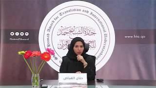 مؤتمر صحفي: الإعلان عن انطلاق دورة 2018 لجائزة الشيخ حمد للترجمة والتفاهم الدولي