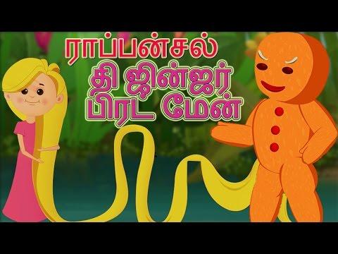 தி ஜின்ஜர் பிரட் மேன் & ராப்பன்சல்|The Gingerbread Man & Rapunzel |Compilation| Tamil Fairy Tales