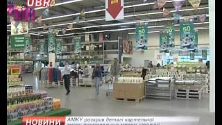 Информация из кассовых аппаратов Киева сливалась на Кипр и в Индию(Антимонопольный комитет раскрыл сговор 14-ти торговых сетей столицы за 2010-2012 года, за что их уже оштрафовали..., 2015-05-13T15:20:43.000Z)