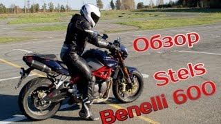 Stels Benelli 600 (Benelli BJ600GS) | Обзор и тест-драйв от Jet00CBR