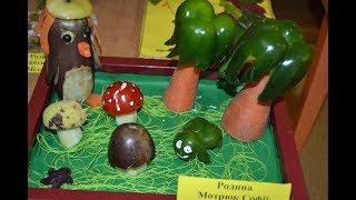 Конкурс поделок из овощей, фруктов и природного материала в детском саду