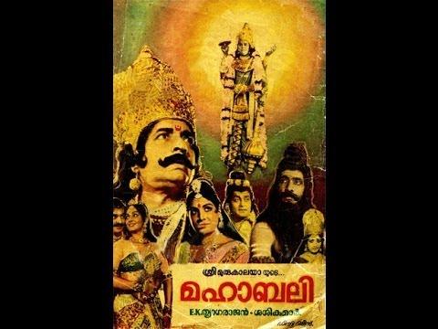 Mahabali 1983: Full Malayalam Movie | Malayalam Movies Online | Adoor Bhasi | Prem Nazir