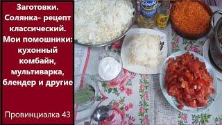 Заготовки Солянка рецепт классический Мои помощники кухонный комбайн мультиварка блендер и др