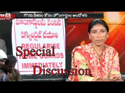 Home Guards hold protest, Demand Regularization    Sakshi Special Discussion - Wactch Exclusive