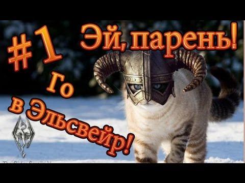 """TES 5 Skyrim крутой мод-квест """"Лунный  путь в Эльсвейр."""" [1]"""