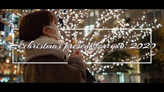 【VLOG】A Christmas present for you 2020 / YEBISU GARDEN PLACE_TOKYO STATION