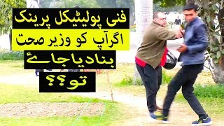 Funny Political Prank Part 3 | Lahore TV | Totla Reporter | best prank comedy