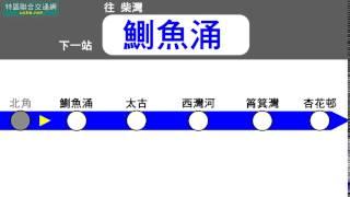 香港地鐵廣播-港島線 北角→鰂魚涌 1998年版本