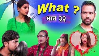 राजु मास्टरको WHAT Part 32 || 13  JULY || 2019 | Raju Master | Master TV