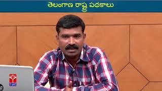 TRT - SA    GK - Telangana Schemes    P. Kumar