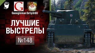Лучшие выстрелы №148 - от Gooogleman и Sn1p3r90 [World of Tanks]