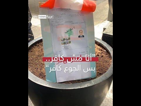 أنا مش كافر، بس الجوع كافر-.. انتحار شاب يهز لبنان-  - نشر قبل 2 ساعة
