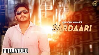 Sardari (Ft. Bhinda Aujla) (Ranjodh Kohar) Mp3 Song Download