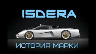 История марки Isdera.  Isdera Spyder.  Isdera Imperator.  Isdera Commendatore 112i.
