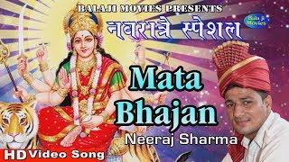 हमारे भी घर में आइये मेरी माँ || Neeraj Sharma || नवरात्रे स्पेशल देवी मैया भजन