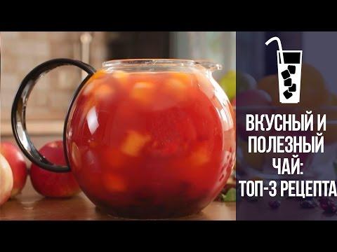 Вкусный и полезный чай: топ-3 рецепта!