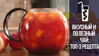 видео Лучший травяной чай: рецепты. В домашних условиях как приготовить лечебный чай