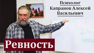 Ревность. Психолог Капранов А.В.