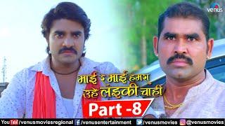 Mai Re Mai Part 8 | Bhojpuri Action Movie | Pradeep Pandey | Preeti Dhyani | Superhit Bhojpuri Movie