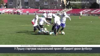 У Луцьку відбулись «Відкриті уроки футболу»