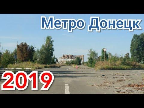 Метро Донецк 2019.  Заброшки Донецк .