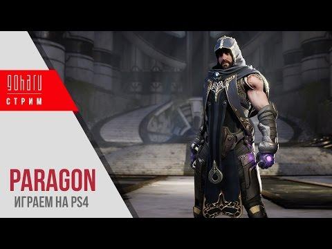 видео: paragon - Играем на playstation 4