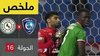 vuclip ملخص مباراة الاتفاق والهلال 0-1 في الجولة 16 من دوري جميل