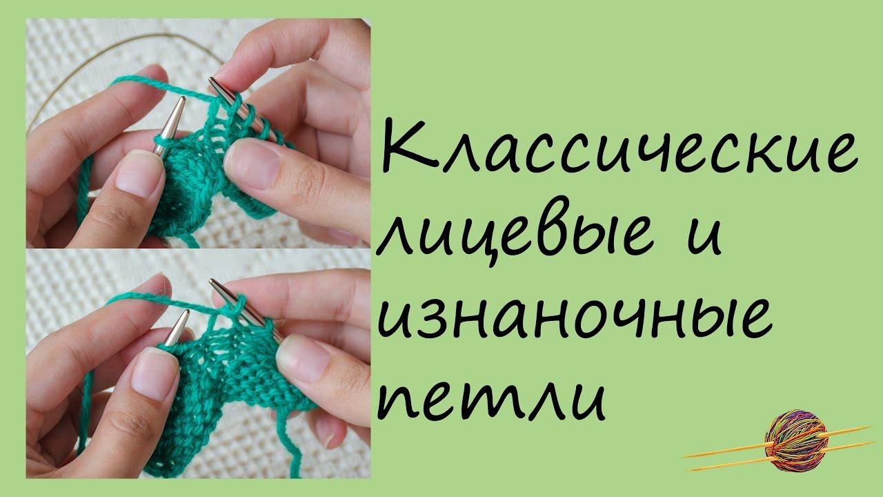 как вязать классические лицевые и изнаночные петли вязание спицами