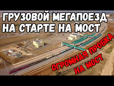 Крымский мост(июнь 2020)На