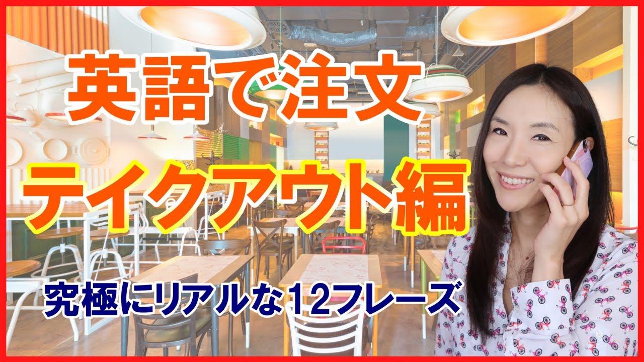 英語でテイクアウトを電話注文する方法! 【究極にリアルな12英語フレーズ紹介】