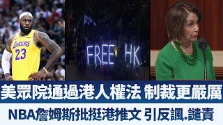 美眾院通過港人權法 制裁更嚴厲|NBA詹姆斯批挺港推文 引反諷.譴責|早安新唐人【2019年10月16日】|新唐人亞太電視