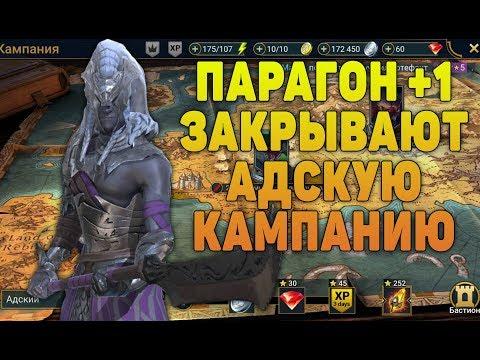 видео: Парагон +1 Закрывают АДСКУЮ КАМПАНИЮ - raid shadow legends