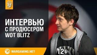 Интервью с продюсером WoT Blitz