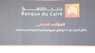 بنك القاهرة يطلق علامته التجارية الجديدة.. ويعلن نتائج أعمال 2018