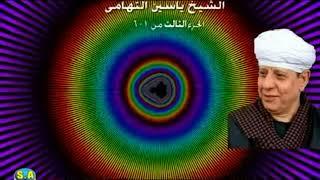 اجمل مديح للشيخ ياسين التهامي علي الدرامز