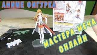 Sword Art Online - Asuna - Figma - Аниме Фигурка - Асуна - Мастера Меча Онлайн Figma