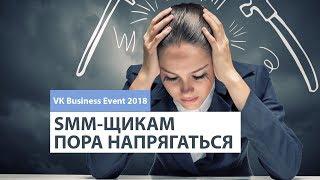 VK Business Event 2018 - таргетологам и smm специалистам пора напрягаться