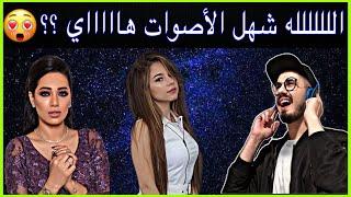 رحمة رياض - ماكو مني - بصوت بيسان إسماعيل و أصوات من عالم آخر 🤩