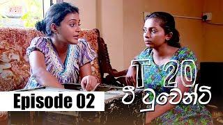 T20 - ටී ටුවෙන්ටි | Episode 02 | 10 - 12 - 2019 | Siyatha TV Thumbnail