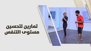 أحمد عريقات - تمارين لتحسين مستوى التنفس