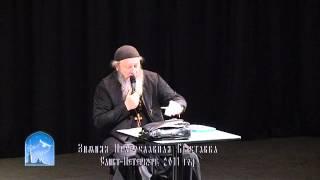 Скачать Протоиерей Александр Торик автор Флавиана