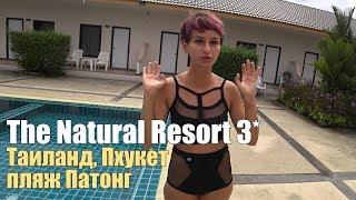 The Natural Resort 3 Таиланд Пхукет Обзор отеля