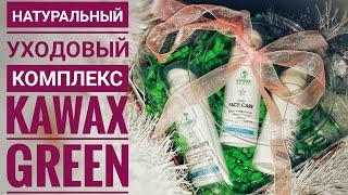 Что я подарила маме // Kawax Green // Натуральная уходовая косметика