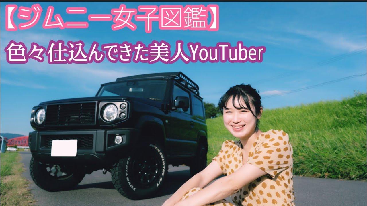 ジムニー女子図鑑⑰  美人YouTuberはカスタム新型ジムニーJB64で絶景ポイント巡りをする【MS-252】jimny girl