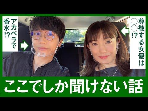 菅野美穂✕山崎育三郎 【ドライブ#1】香水歌ったり、アポ無しで〇〇訪問も!?