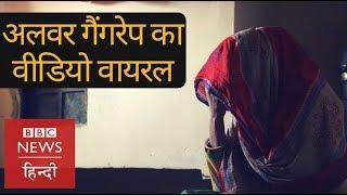 Alwar Gang Rape : पति के सामने गैंगरेप, पीड़िता ने क्या सज़ा मांगी?  (BBC Hindi)