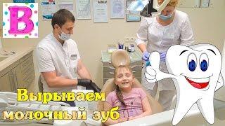 ✿ Вырываем зуб с уколом обезболивающего у стоматолога. Phil Dent г. Одесса(ПОДПИСАТЬСЯ НА КАНАЛ : http://goo.gl/s2CYMN ➔ ПОДПИСАТЬСЯ НА КАНАЛ С ИГРАМИ : http://goo.gl/s2CYMNhttp://goo.gl/L5QQ0B Я посетила..., 2016-06-02T18:27:24.000Z)