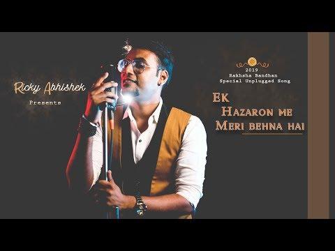 Ek Hazaron Me Meri Bahena Hai || Unplugged song || Phoolon Ka Taaro Ka || Ricky Abhishek Chowdhary