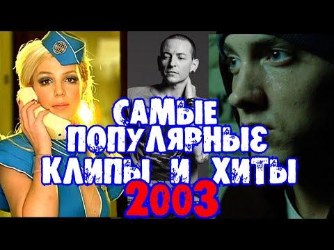 САМЫЕ ПОПУЛЯРНЫЕ ЗАРУБЕЖНЫЕ ПЕСНИ 2003 ГОДА // Что мы слушали в 2003 году // Лучшие хиты 2003 года