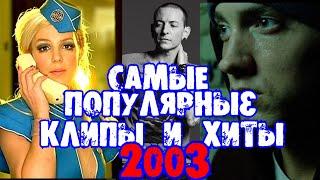 Скачать Самые популярные зарубежные хиты 2003 года Что мы слушали в 2003 году